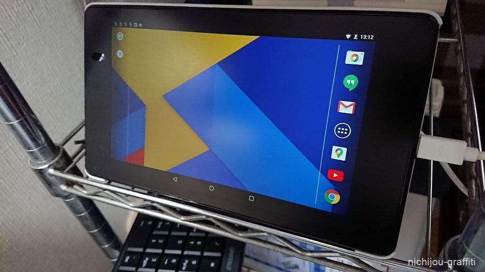 Nexus 7の電源が入らず白ランプが点滅したときの対処法 日常グラフィティ